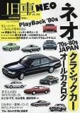旧車FAN NEO 2018年 03 月号 [雑誌]: 月刊自家用車 増刊