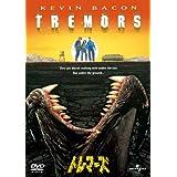 トレマーズ [DVD]