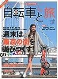 自転車と旅 Vol.9 (ブルーガイド・グラフィック) 画像