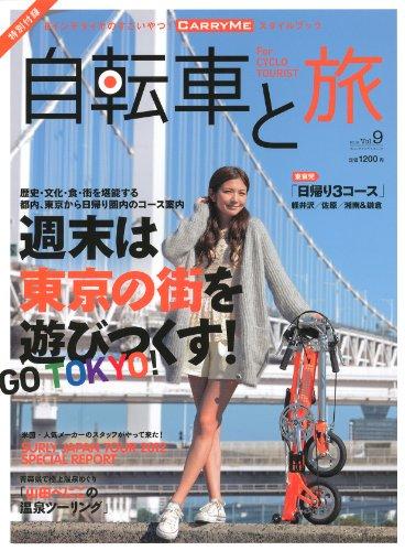 自転車と旅 Vol.9 (ブルーガイド・グラフィック)の詳細を見る