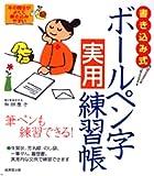書き込み式 ボールペン字実用練習帳
