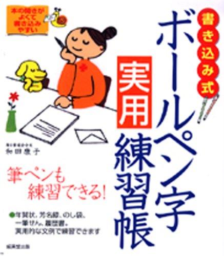 書き込み式 ボールペン字実用練習帳の詳細を見る