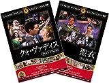 名作洋画DVDパック クオ・ヴァディス/聖衣 【DVD】FRTW-019