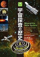 宇宙探査の歴史 宇宙の起源にせまる21のアクティビティ (ジュニアサイエンスシリーズ)