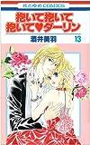 抱いて抱いて抱いて・ダーリン 第13巻 (花とゆめCOMICS)