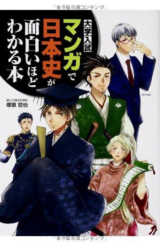 大学入試 マンガで日本史が面白いほどわかる本の詳細を見る