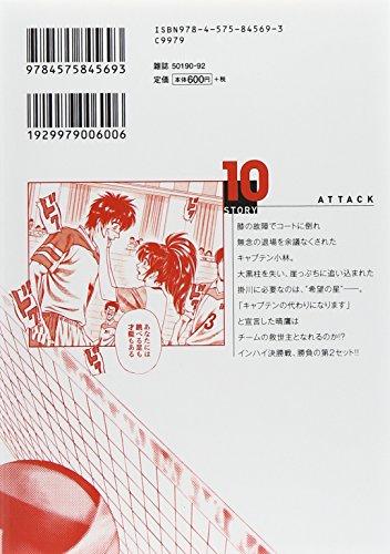 アタック!! 新装版(10) (アクションコミックス)