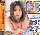 プロジェクトB 文子計画 金沢文子[DVD] CAT-002