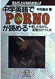 中学英語でPornoが読める―楽しみながら英語力がつく本 (Kou books)