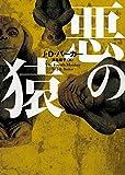 「悪の猿 (ハーパーBOOKS)」販売ページヘ