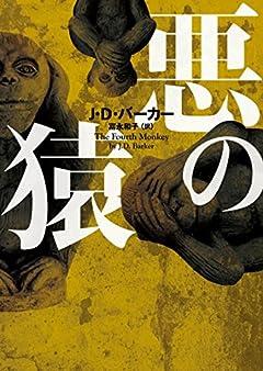 J・D・バーカー『悪の猿』が無茶苦茶に面白い!