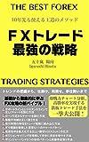 FXトレード最強の戦略