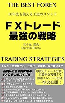 [五十嵐 陽向]のFXトレード最強の戦略