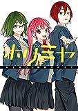 ホリミヤ コミック 1-14巻セット
