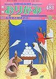 月刊おりがみ 481号(2015.9月号)―やさしさの輪をひろげる 特集:お月見と敬老の日 日本折紙協会 NEOBK-1841852