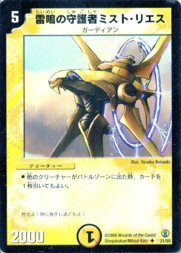 デュエルマスターズ DMC27-021-U 《雷鳴の守護者ミスト・リエス》
