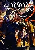 ALDNOAH.ZERO アルドノア・ゼロ (2) (まんがタイムKRコミックス フォワードシリーズ)