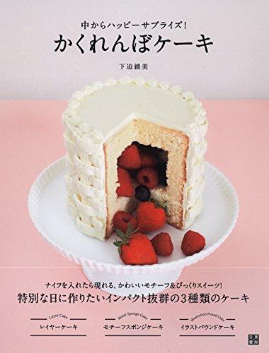 かくれんぼケーキ