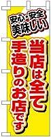 のぼり旗「当店は全て手造りのお店です」