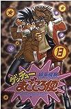 ゲッチューまごころ便 13 (少年チャンピオン・コミックス)