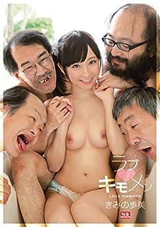 ラブキモメン きみの歩美 エスワン ナンバーワンスタイル [DVD]