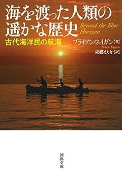 海を渡った人類の遥かな歴史: 古代海洋民の航海 (河出文庫 フ 8-3)