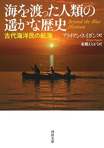 [画像:海を渡った人類の遥かな歴史: 古代海洋民の航海]