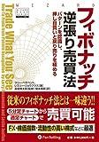 フィボナッチ逆張り売買法 (ウィザードブックシリーズ)