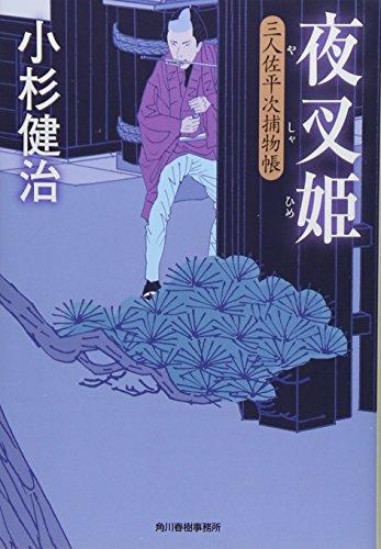 夜叉姫―三人佐平次捕物帳 (時代小説文庫)の詳細を見る