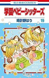 学園ベビーシッターズ 19 (花とゆめコミックス)