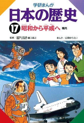 日本の歴史17 昭和から平成へ 【Kindle版】