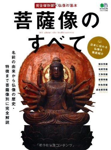 菩薩像のすべて (エイムック 2382)