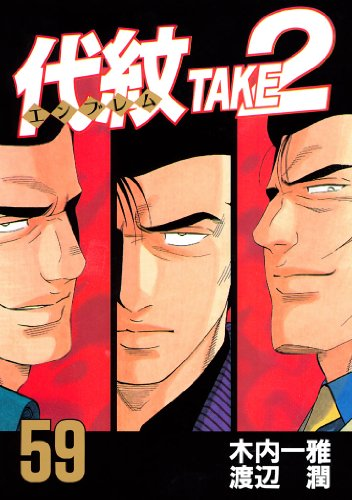 代紋<エンブレム>TAKE2(59) (ヤングマガジンコミックス)