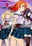 BLOODY MAIDEN 2  十三鬼の島 (ドラゴンコミックスエイジ)