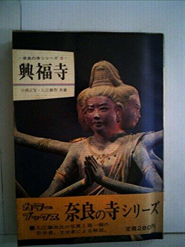 興福寺 (1970年) (カラーブックス―奈良の寺シリーズ〈6〉)