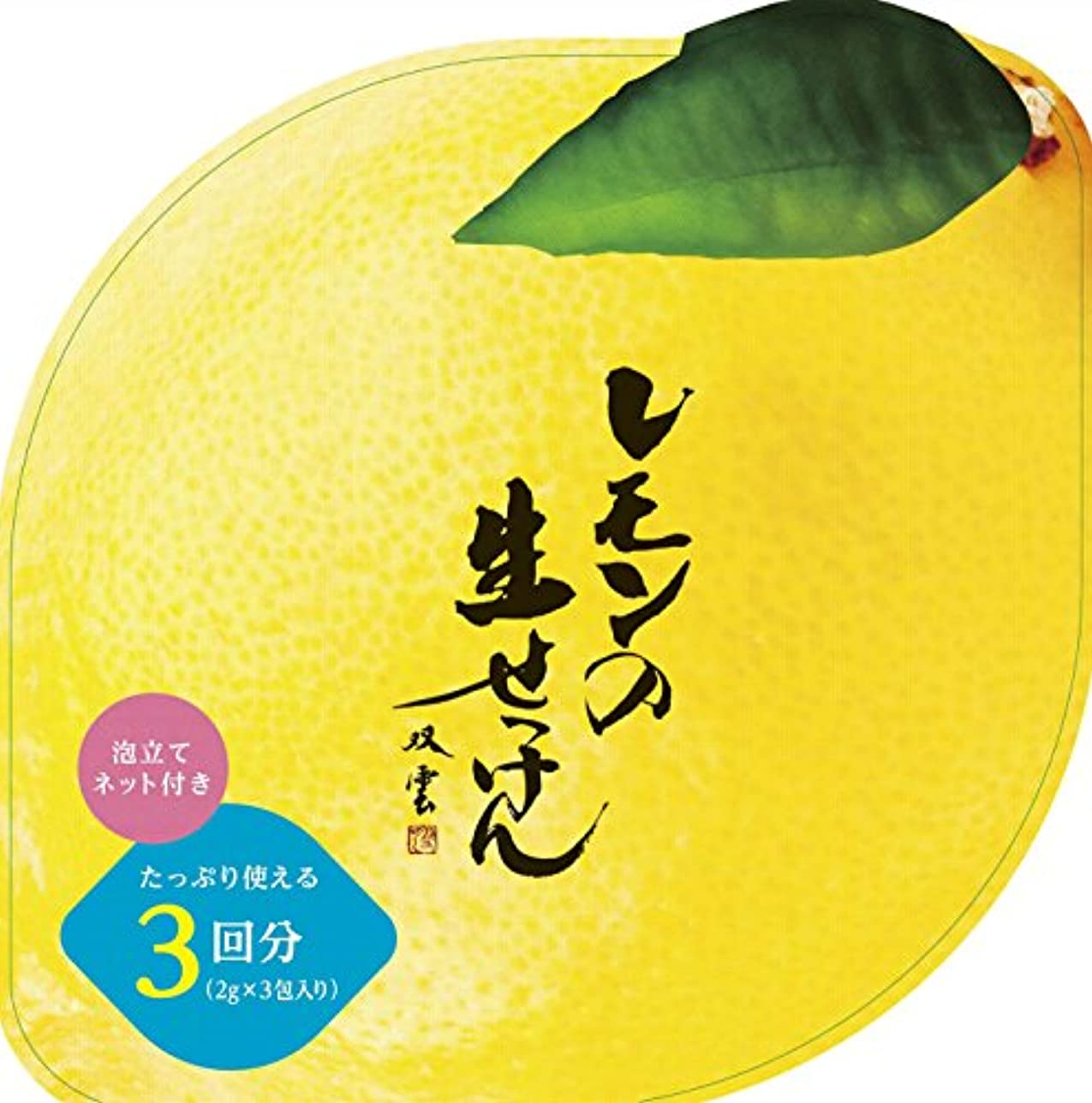 トレード書き出す遊び場美香柑 レモンの生せっけん 2g×3包入