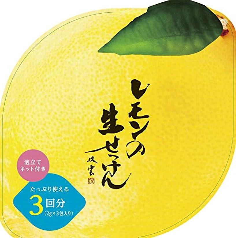 仕出します訴えるチーフ美香柑 レモンの生せっけん 2g×3包入