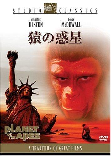 猿の惑星 [DVD]の詳細を見る