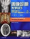 画像診断を学ぼう 単純X線からCT・MRI・超音波まで 第2版