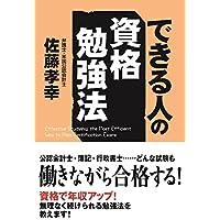 できる人の資格勉強法 (中経出版)佐藤孝幸