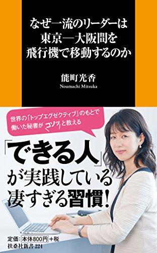 なぜ一流のリーダーは東京-大阪間を飛行機で移動するのか (扶桑社新書)