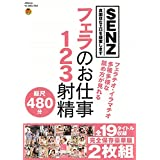 フェラのお仕事123射精 全19タイトル収録完全保存豪華版2枚組 [DVD]
