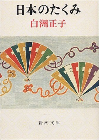 日本のたくみ (新潮文庫)の詳細を見る