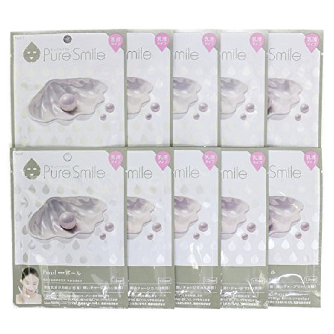 美しいショッキング聴くPure Smile ピュアスマイル 乳液エッセンスマスク 真珠 10枚セット