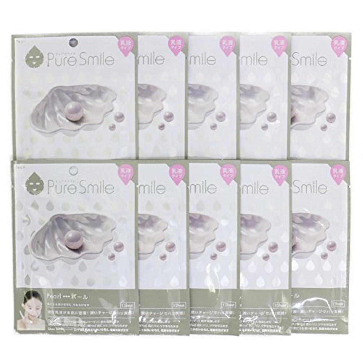 フラスコあたり中国Pure Smile ピュアスマイル 乳液エッセンスマスク 真珠 10枚セット