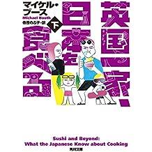 英国一家、日本を食べる 下 (角川文庫)