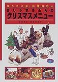 おしゃれきぶんのクリスマスメニュー (なりたいな、料理の名人)