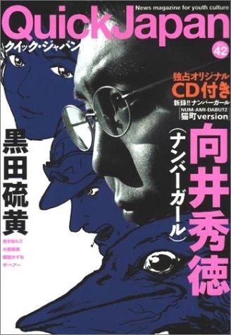 クイック・ジャパン (Vol.42)の詳細を見る