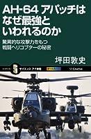 AH-64 アパッチはなぜ最強といわれるのか 驚異的な攻撃力をもつ戦闘ヘリコプターの秘密 (サイエンス・アイ新書)