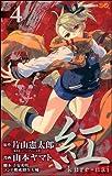 紅 kure-nai 4 (ジャンプコミックス)